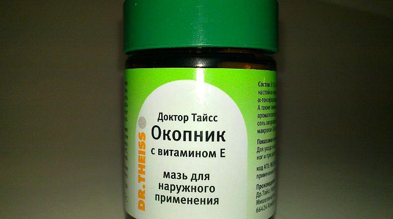 Мазь из окопника с витамином Е