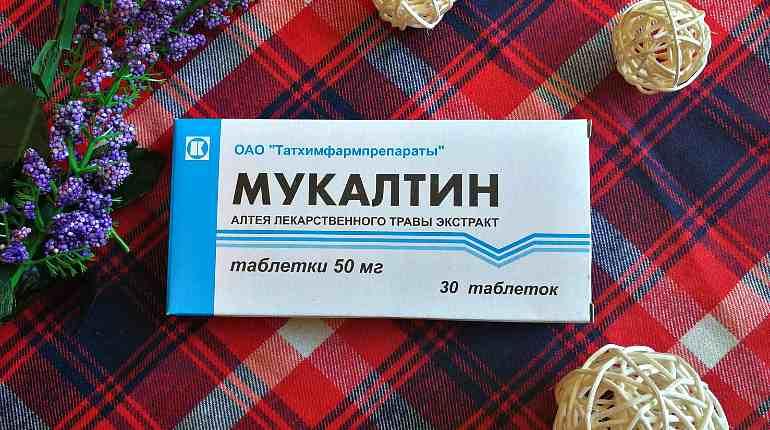 Таблетки «Мукалтин»