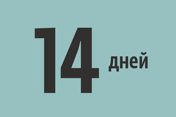 14 дней