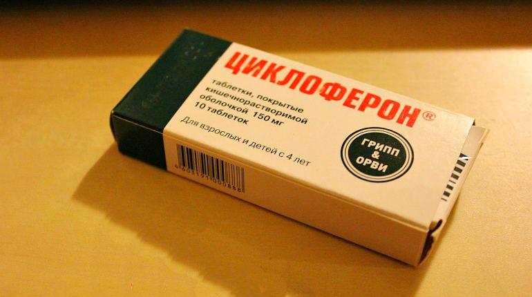 Циклоферон 10 таблеток