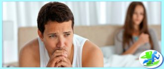 У мужчины проблемы в семье из-за простатита