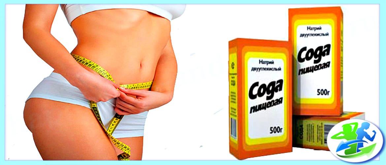 Средство похудения на основе соды