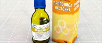 Аптечная настойка прополиса