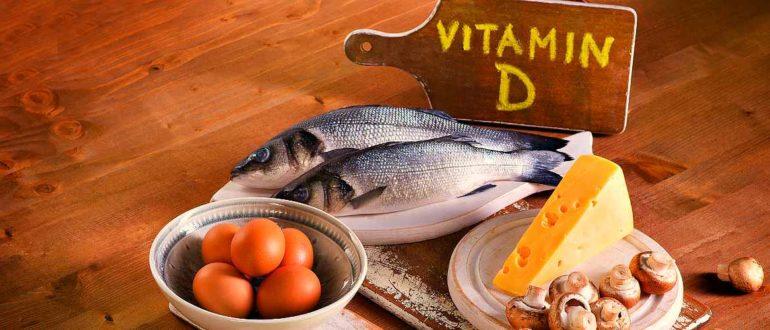 Витамин D в продуктах питания