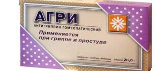 Гомеопатический препарат Антигриппин гомеопатический