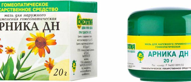 Гомеопатический препарат арника
