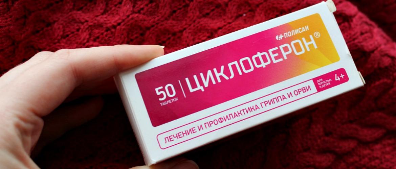Циклоферон 50 таблеток